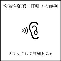 https://hitohari.net/sudden-deafness-tinnitus-case