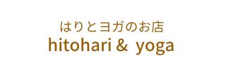 知多市の鍼灸院・ヨガスタジオ hitohari&yoga
